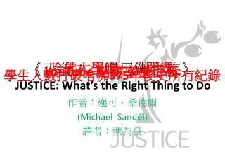 《 正義:一場思辨之旅 》  JUSTICE: What's the Right Thing to Do