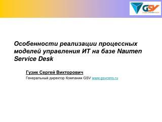 Особенности реализации процессных моделей управления ИТ на базе  Naumen Service Desk
