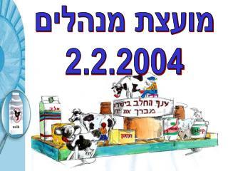 מועצת מנהלים 2.2.2004