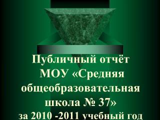 Публичный отчёт  МОУ «Средняя общеобразовательная школа № 37» за 2010 -2011 учебный год