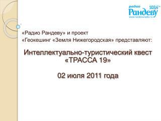 Интеллектуально-туристический квест «ТРАССА 19» 02 июля 2011 года