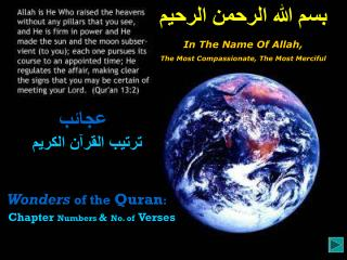 بسم الله الرحمن الرحيم In The Name Of Allah, The Most Compassionate, The Most Merciful