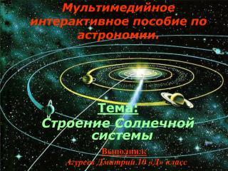 Мультимедийное интерактивное пособие по астрономии.