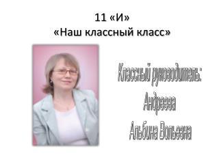 11 «И» «Наш классный класс»