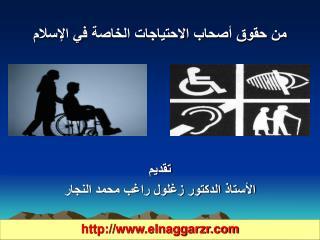من حقوق أصحاب الاحتياجات الخاصة في الإسلام