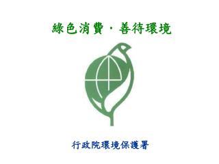 行政院環境保護署