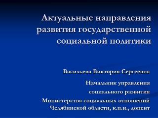 Актуальные направления развития государственной социальной политики