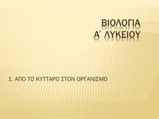 Βιολογια α΄λυκειου