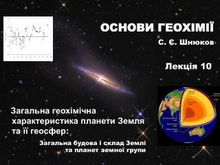 Загальна геохімічна характеристика планети Земля та її геосфер :