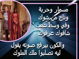 مسمار وحربة  وتاج من شوك   وفي وسط شعب شافوك عرفوك