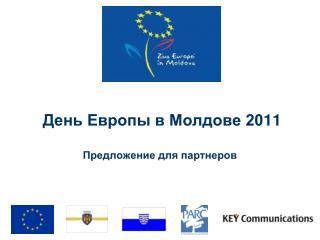 День Европы в Молдове 20 11 Предложение для партнеров