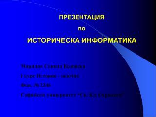Марияна Сашева Козовска I курс История - задочно Фак. № 2246