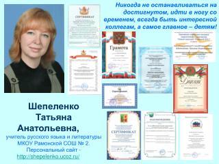 Шепеленко  Татьяна Анатольевна, учитель русского языка и литературы  МКОУ Рамонской СОШ № 2.