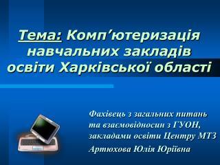 Тема: Комп ' ютеризація  навчальних закладів освіти Харківської області