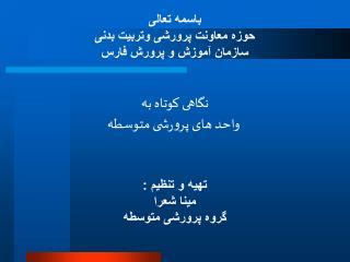 باسمه تعالی حوزه معاونت پرورشی وتربیت بدنی سازمان آموزش و پرورش فارس نگاهی کوتاه به