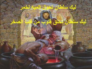 ليك سلطان تحول الميه لخمر  ليك سلطان تخلق قلوب من قلب الصخر