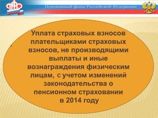 ВНЕСЕНЫ ИЗМЕНЕНИЯ  в Закон № 212-ФЗ, в Закон № 167-ФЗ, в Закон 27-ФЗ,
