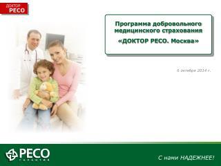 Программа добровольного медицинского страхования «ДОКТОР РЕСО. Москва»