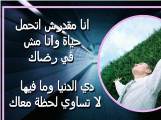 انا مقدرش اتحمل  حياة وانا مش  في رضاك