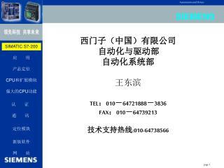 西门子(中国)有限公司   自动化与驱动部 自动化系统部 王东滨 TEL:010-64721888-3836 FAX:010-64739213 技术支持热线:010-64738566