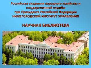Электронное государство: российская практика и  зарубежный опыт