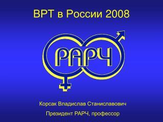 ВРТ в России  2008