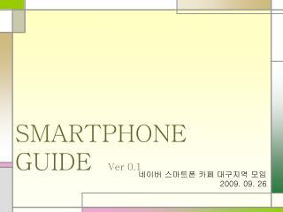 SMARTPHONE GUIDE Ver 0.1