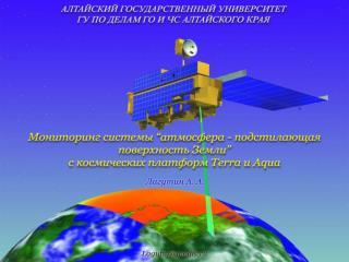 """Распространение солнечного излучения в системе """"атмосфера + подстилающая поверхность Земли"""""""