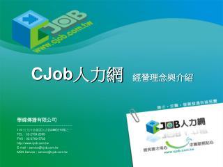 CJob 人力網