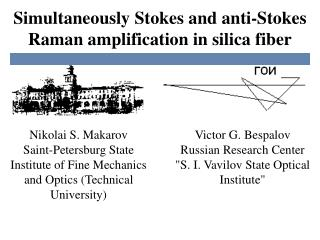 Simultaneously Stokes and anti-Stokes Raman amplification in silica fiber