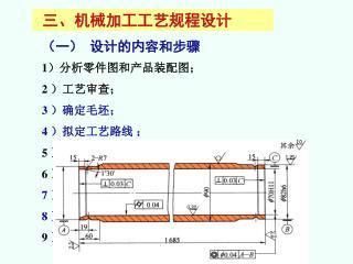 三、机械加工工艺规程设计