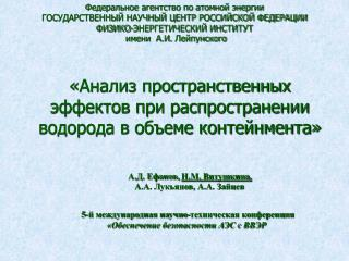 Федеральное агентство по атомной энергии