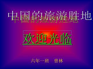 中国的旅游胜地