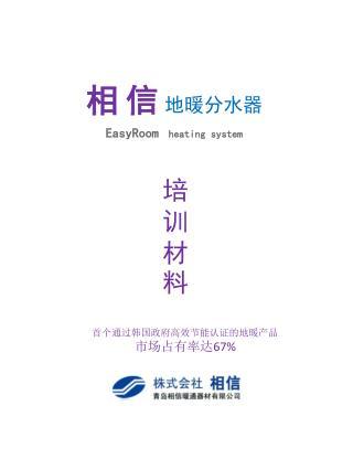 相 信 地暖分水器 EasyRoom heating system