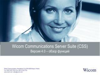 Wicom Communications Server Suite (CSS)  Версия  4.0  – обзор функций