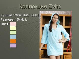 Коллекция Evita