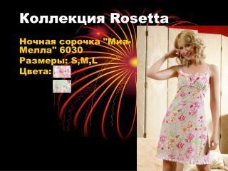 Коллекция Rosetta