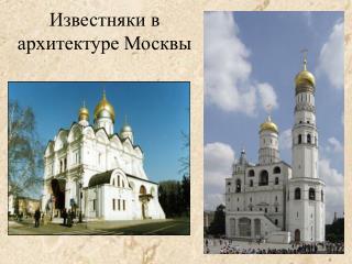 Известняки в архитектуре Москвы