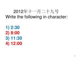 2012 年十一月二十九号  Write the following in character: 1) 2:30 2) 8:00 3) 11:30 4) 12:00