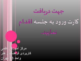 مرکز آموزش علمی کاربردی فرهنگ و هنر واحد 13 تهران