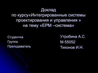 Доклад  по курсу«Интегрированные системы проектирования и управления »  на тему «ЕРМ –система»