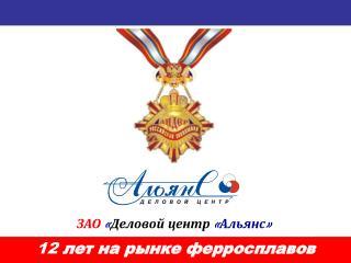 ЗАО  « Деловой центр  «Альянс»