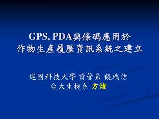 GPS, PDA 與條碼應用於 作物生產履歷資訊系統之建立