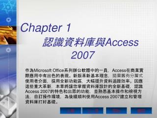 Chapter 1						 認識資料庫與 Access 2007
