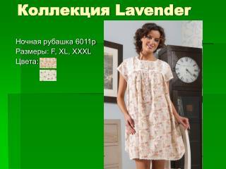 Коллекция Lavender