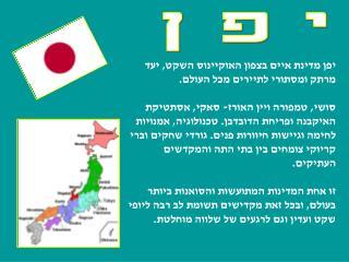 יפן מדינת איים בצפון האוקיינוס השקט, יעד מרתק ומסתורי לתיירים מכל העולם.