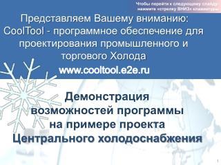 Демонстрация  возможностей программы  на  примере проекта  Центрального холодоснабжения