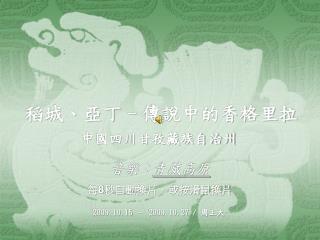 稻城、亞丁 – 傳說中的香格里拉