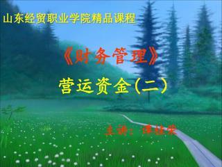 《 财务管理 》 营运资金 ( 二)  主讲:谭桂荣