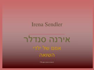 Irena Sendler אירנה סנדלר אמם של ילדי השואה